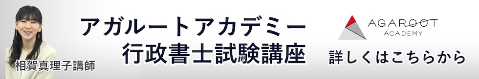 アガルートアカデミー行政書士試験講座